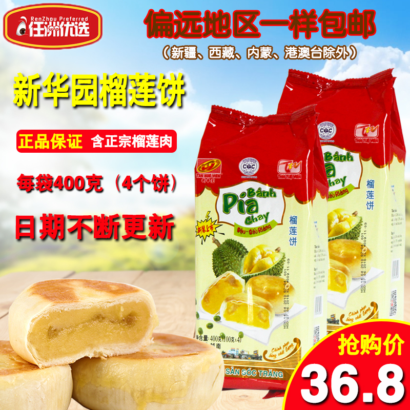 Authentic Xinhua garden durian cake 400g Vietnam specialty imported snacks sandwich snack pastry durian crisp package mail