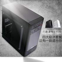 台式全套兼容机lol游戏整机家用办公DIY四核独显主机组装机电脑