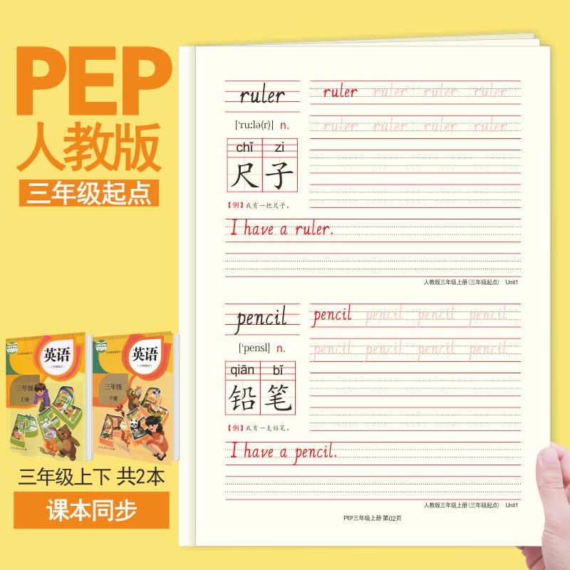 小学生三四五六年级英语pep描红本