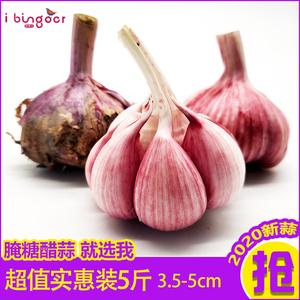 2020年新鲜云南大理紫皮大蒜分多瓣红皮大蒜头鲜蒜现挖5斤包邮