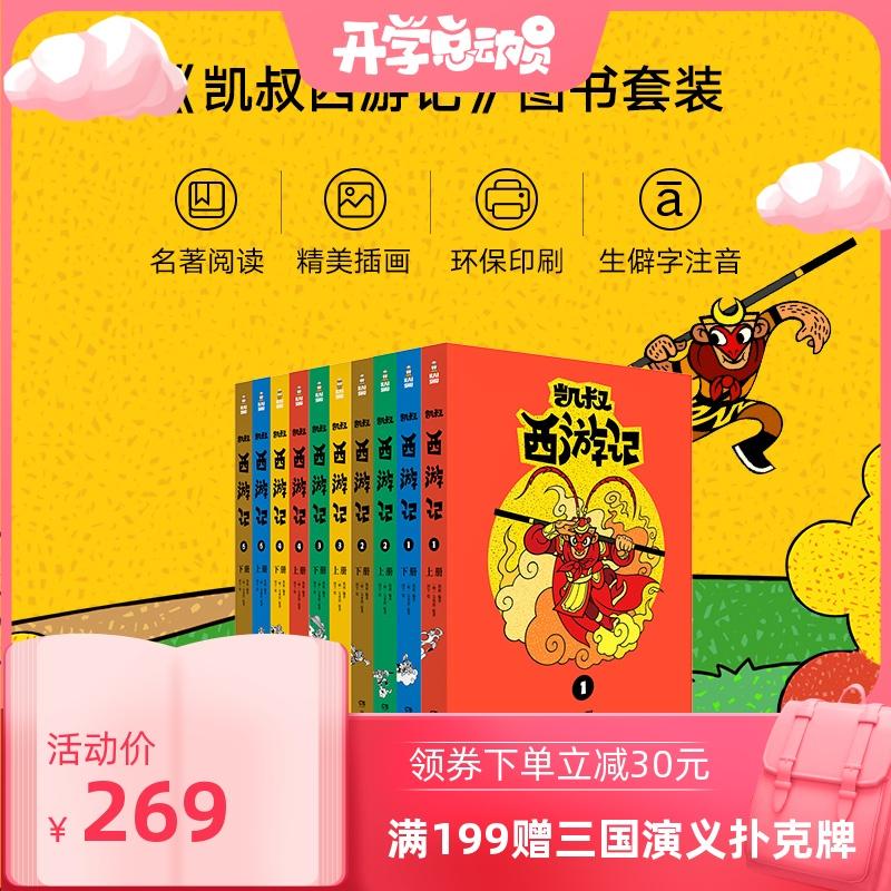 【图书】凯叔讲故事 凯叔西游记图书全10册 儿童经典文学 读物