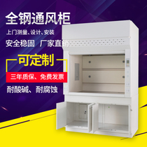 Laboratory all steel ventilation cabinets all steel Ventilator Laboratory Cabinets Factory Direct sales of all steel ventilation cabinets