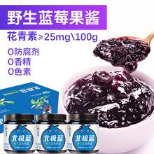3瓶北極藍0添加高花青素野生藍莓果醬烘焙面包110g