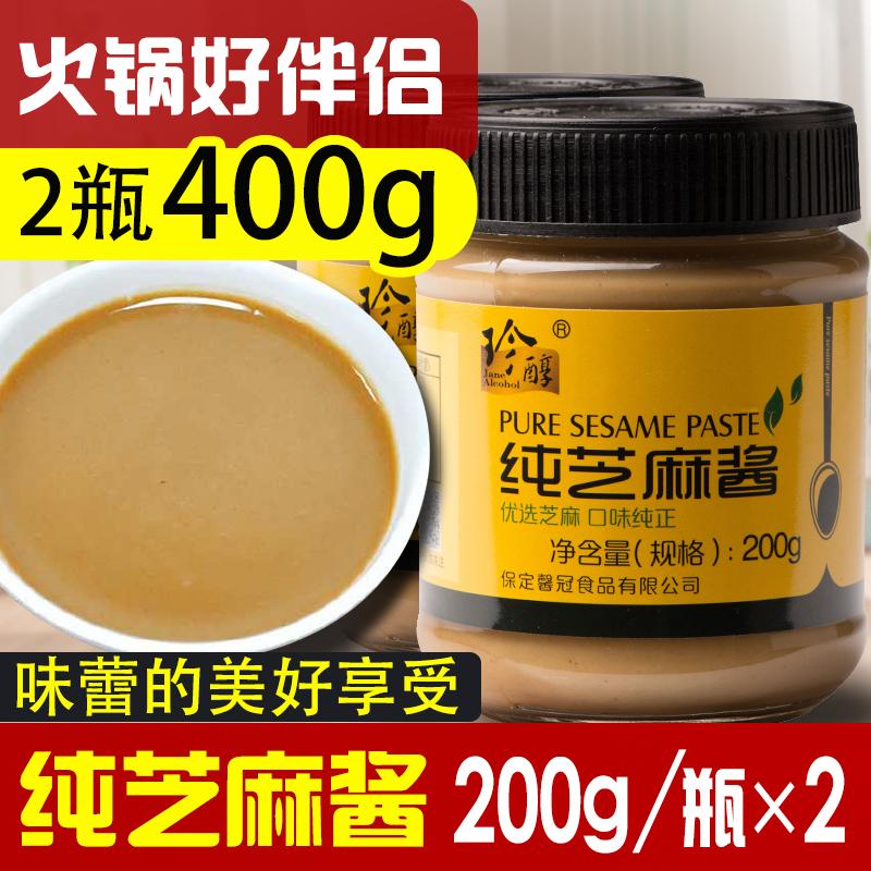 珍醇 纯芝麻酱200gX2 麻酱 火锅麻辣烫调料底料 热干面拌面酱包邮