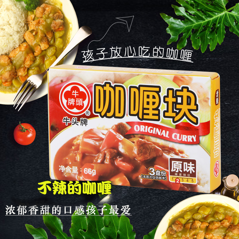 Niutou brand curry imported from Taiwan, Japanese style curry block, 66g curry curry rice seasoning, not spicy curry sauce