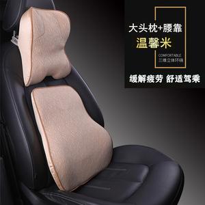 众晟  汽车座椅头枕 2只装