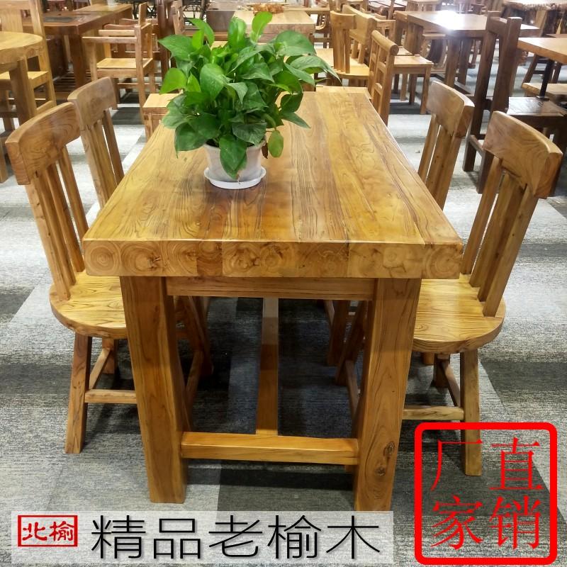 北方老榆木长方形餐桌椅现代简约中式全实木餐厅家具饭店桌子茶桌