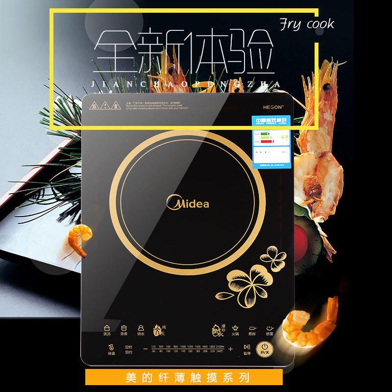 Midea / Midea rt2166 induction cooker