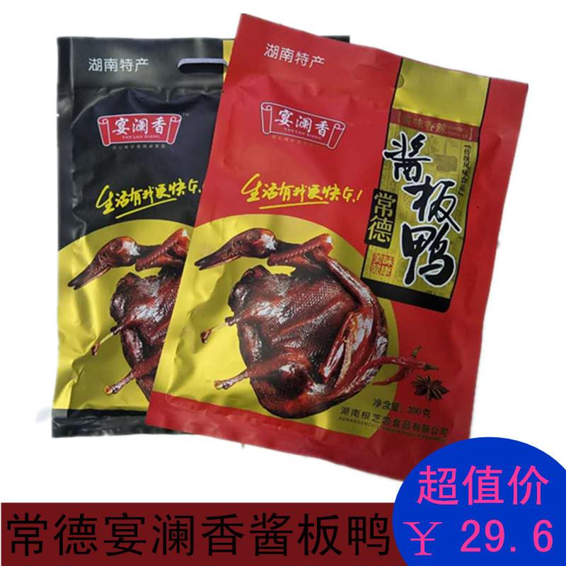 湖南特产正宗常德酱板鸭香辣鸭猛辣鸭风干鸭零食小吃传统风味美食