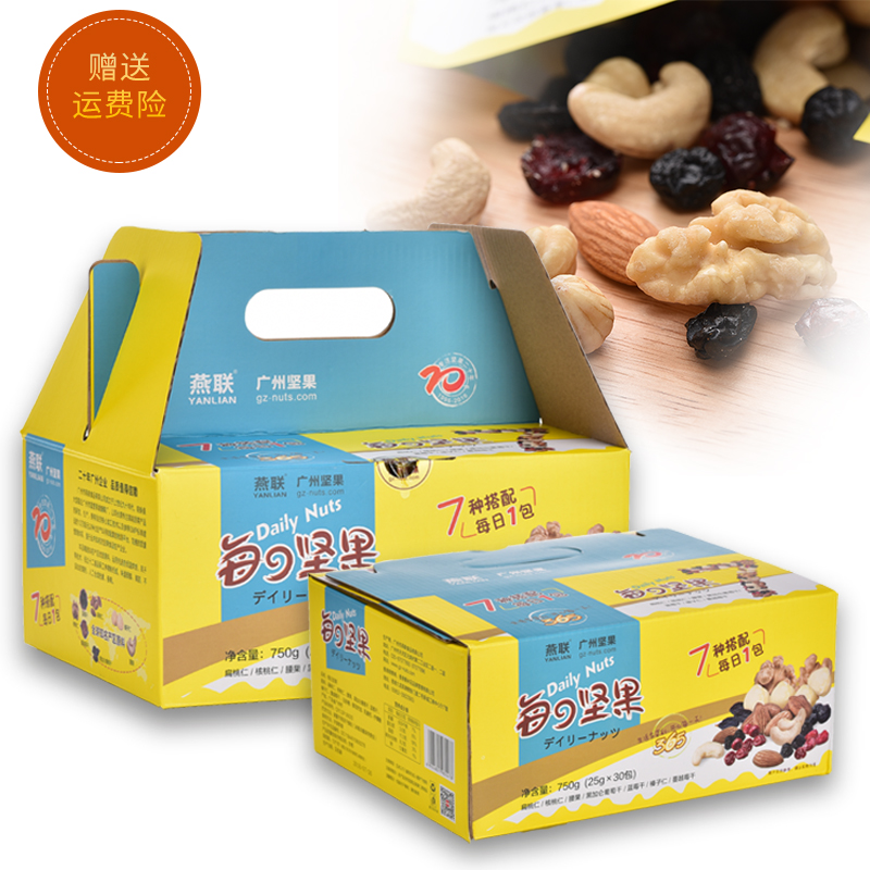 [Yanlian] daily nut a 30 pack leisure pregnant womens and childrens snacks mixed with nuts and assorted dried fruits