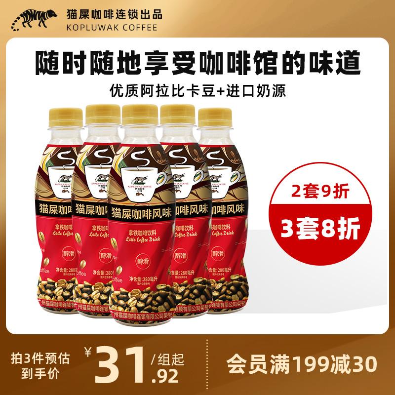 Kafelaku coffee cat excrement coffee caramel macchiato coffee drink 5 bottles ready to drink coffee