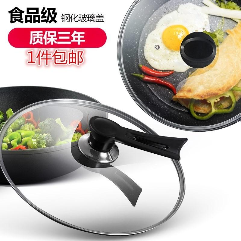 钢化玻璃锅盖汤锅煎锅炒锅