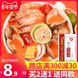 十吉冬阴功汤料火锅底料200g泰国泰式酸辣虾浓汤调料酱料商用家用