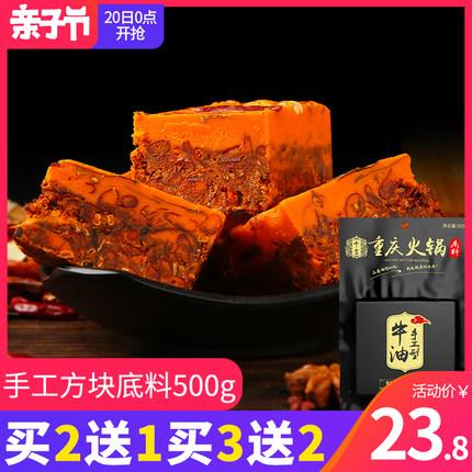 十吉重庆火锅底料500g正宗四川家用手工牛油麻辣烫超麻辣香锅调料
