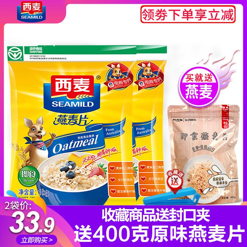 西麦燕麦片1000g2袋装旗舰店官方原味即食免煮营养早餐冲饮纯麦片