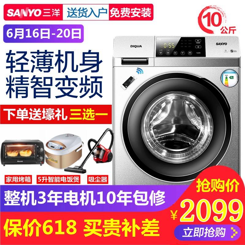 Sanyo/三洋 Radi10 滾筒洗衣機全自動變頻殺菌10kg公斤大容量家用
