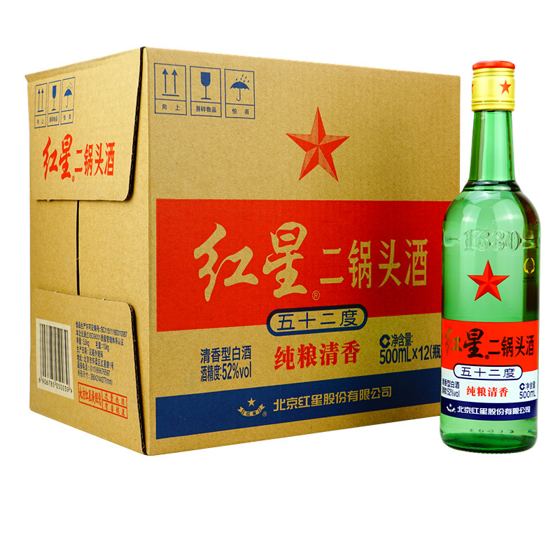 【北京产】红星二锅头酒52度纯粮清香绿瓶 固态法白酒500ML*12瓶
