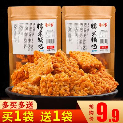 朱爹地兔三岁手工糯米锅巴138g好吃的休闲特麻辣味产网红膨化零食