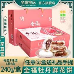 全福牡丹鲜花饼240g河南洛阳特产传统糕点零食饼干代餐伴手礼小吃