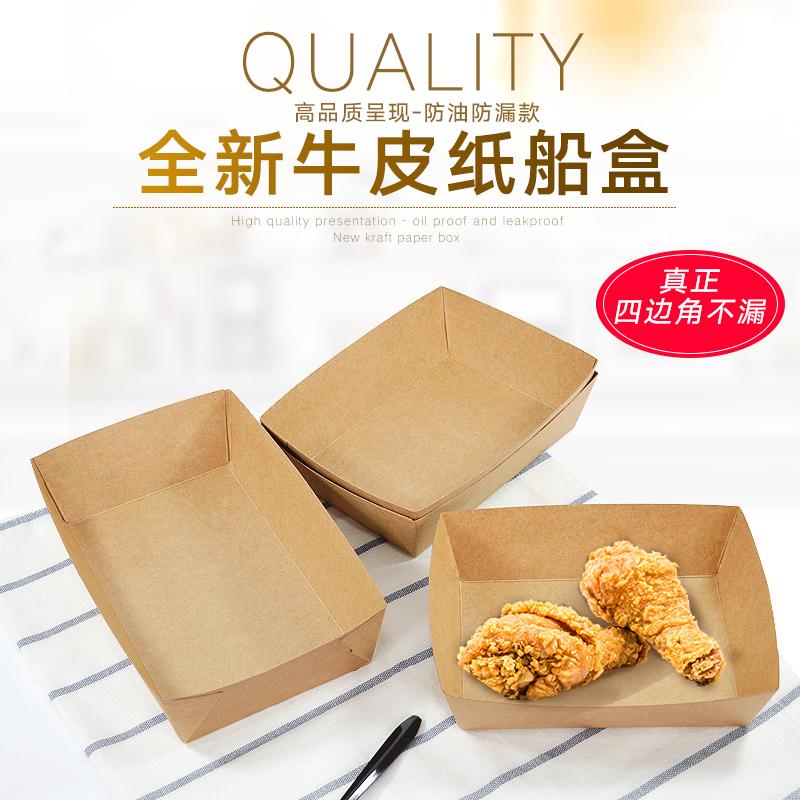 牛皮纸敞口盒船盒一次性鸡米花盒薯条盒烤翅炸鸡块盒子