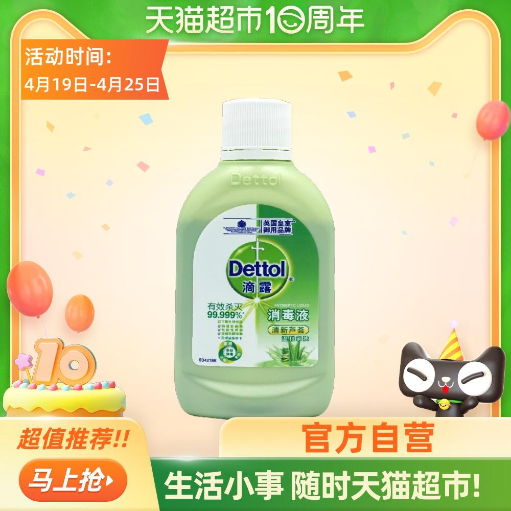 滴露皮肤衣物衣服家居地板芦荟消毒液消毒水80ml 试用赠品