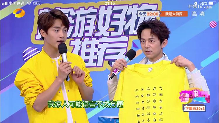 快乐大本营马天宇何炅同款黄色旅行标识T恤短袖男女火星情报局