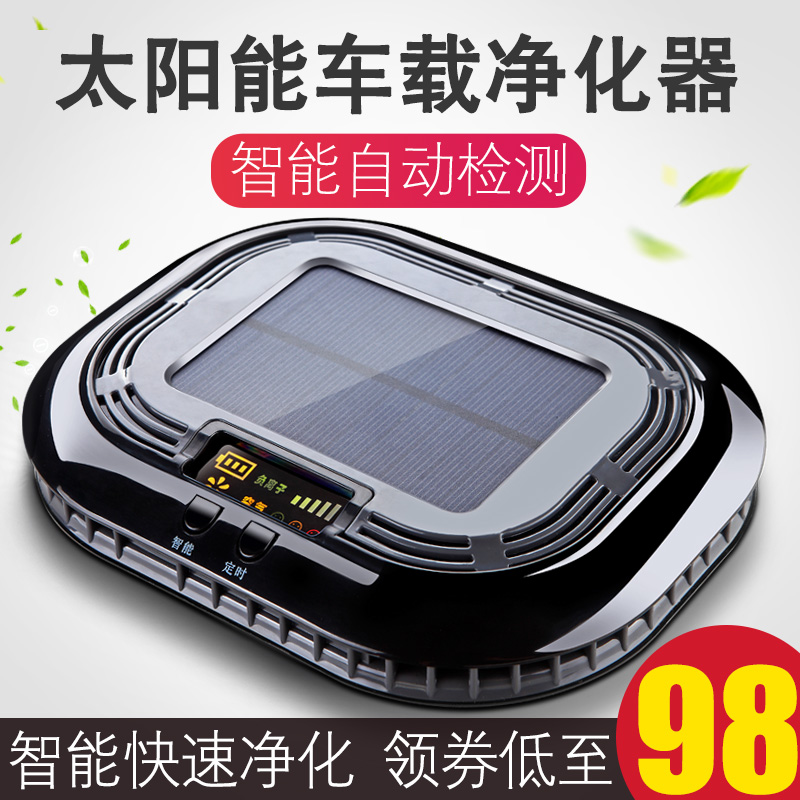太阳能车用负离子净化器