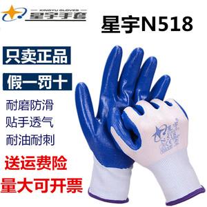星宇手套劳保n518n528正品薄款耐磨防水工地干活工作乳胶胶皮橡胶