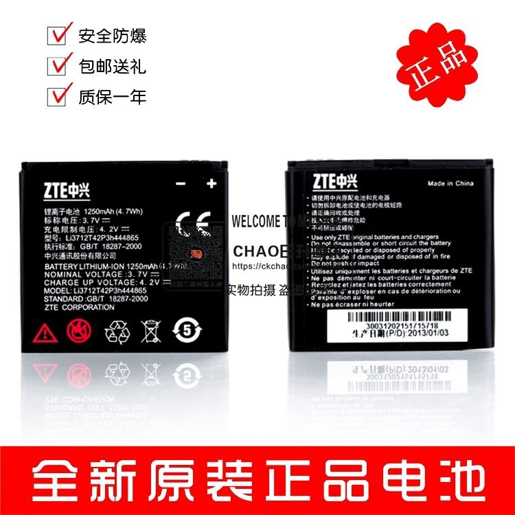中兴U880 V880 N880S N880电池 Li3712T42P3h444865原装手机电板