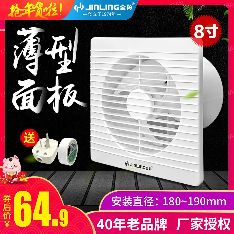 金羚排气扇8寸换气扇卫生间排风扇墙壁窗式强力浴室静音家用圆形