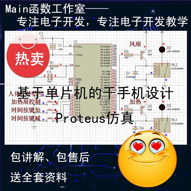 Program design of mobile phone based on 51 single chip microcomputer proteus simulation circuit DIY electronic kit M6