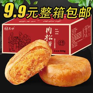 肉松饼早餐面包整箱绿豆饼干糕点网红小零食小吃休闲食品夜宵充饥品牌