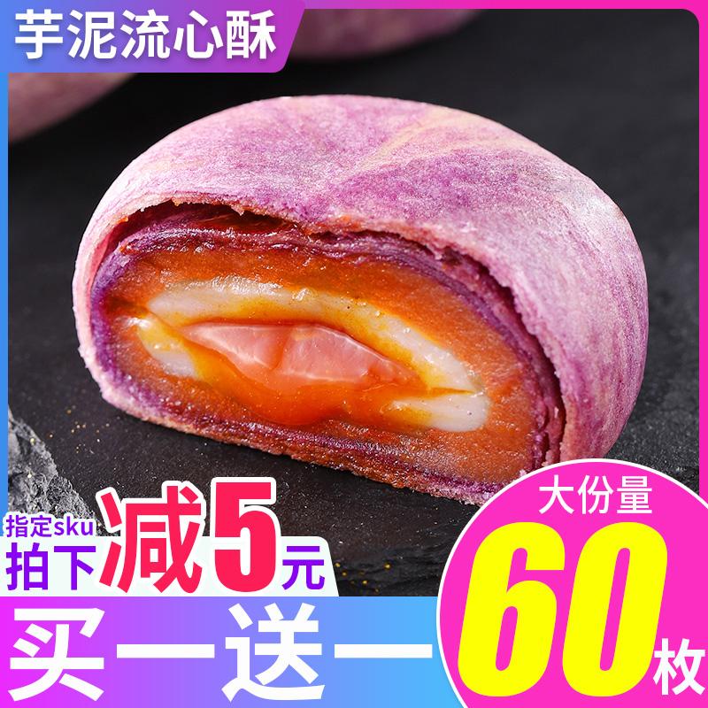 芋泥酥蛋黄酥雪媚娘甜品流心酥面包整箱网红零食小吃休闲食品月饼