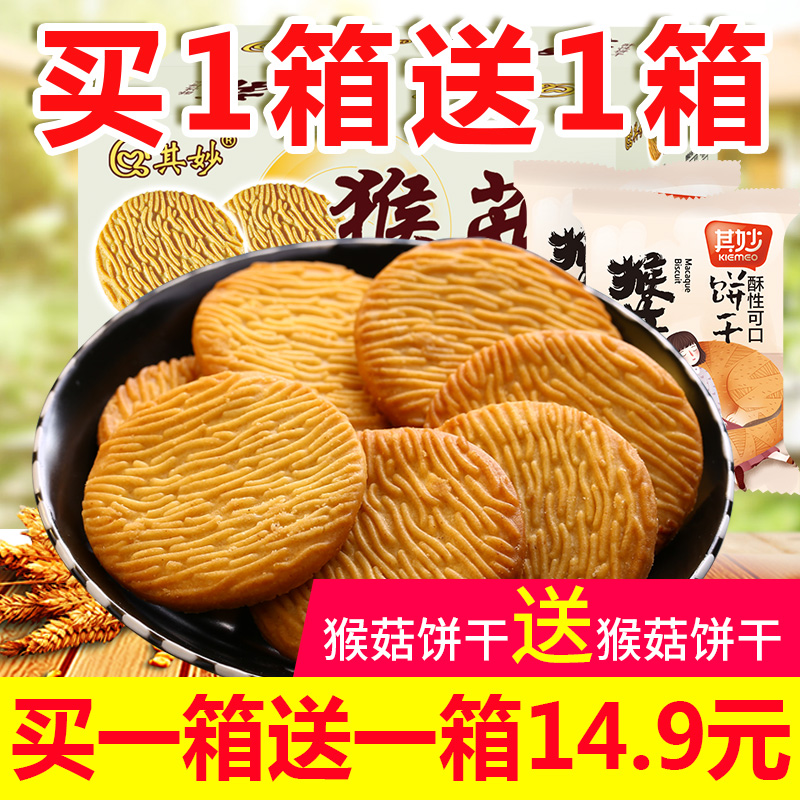 早餐糖精整箱猴头菇代餐粗粮饼干券后14.90元