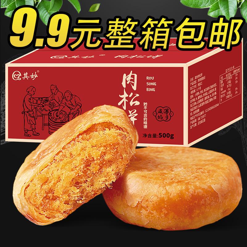 零食整箱零食小吃休闲食品其妙肉松饼整箱早餐面包饼干好吃不贵
