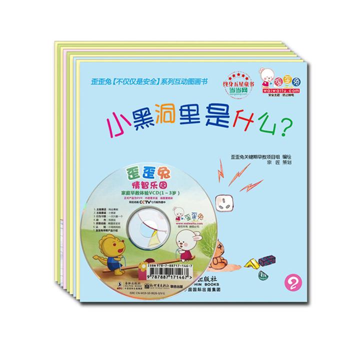 歪歪兔培养安全习惯系列教育绘本 学会自我保护 含36个互动小游戏