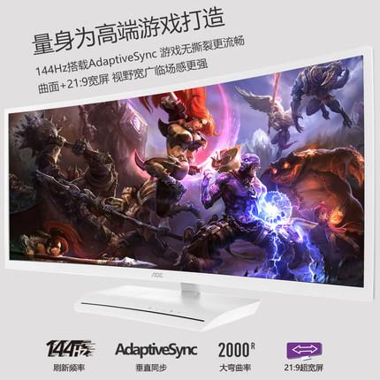 AOC поверхности песня экран 35 дюймовый дисплей 2K электричество конкурс 32 игра 144Hz компьютер 219 экран C3583