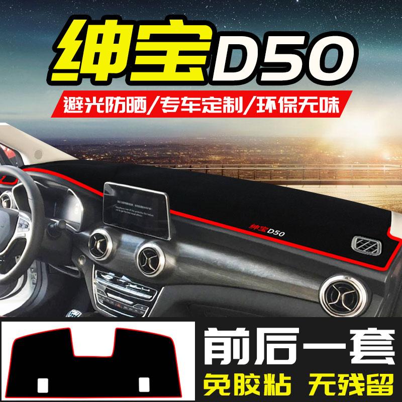 北京汽车18款绅宝d50改装车垫遮阳专用防晒隔热中控仪表台避光垫D