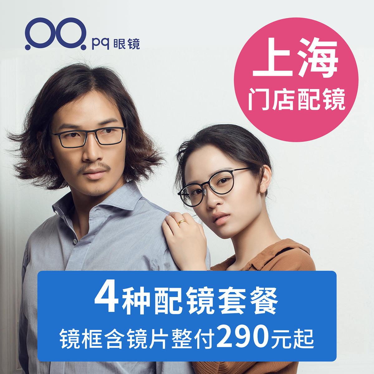 PQ眼镜线下实体店配眼镜近视镜框男女镜片防蓝光变色专业验光服务