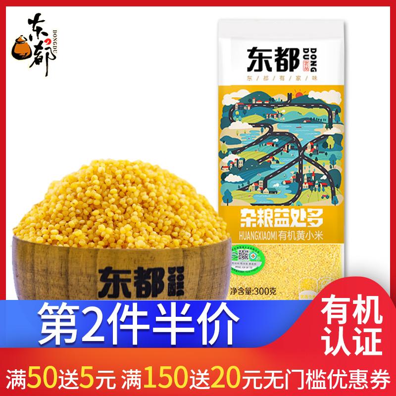 东都有机黄小米新小米东北小米粥小黄米杂粮月子吃的粮食农家食用37.70元包邮