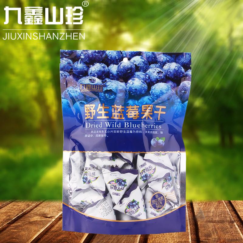 九鑫山珍野生蓝莓干小兴安岭野生蓝莓果干伊春特产精装250g包邮