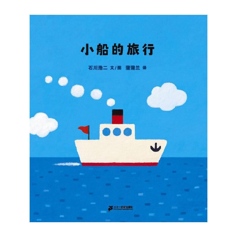 小船的旅行 精�b �芽���特�e推�]��目 正版蒲蒲�m�L本�^系列0-3�q �和��D���L本故事��籍 幼��和�����早教�⒚烧J知�L本