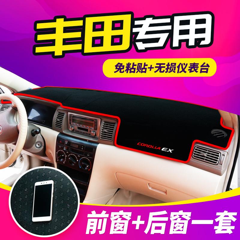 丰田花冠仪表台防晒避光垫雷凌汽车用品遮阳RAV4中控改装配件隔热