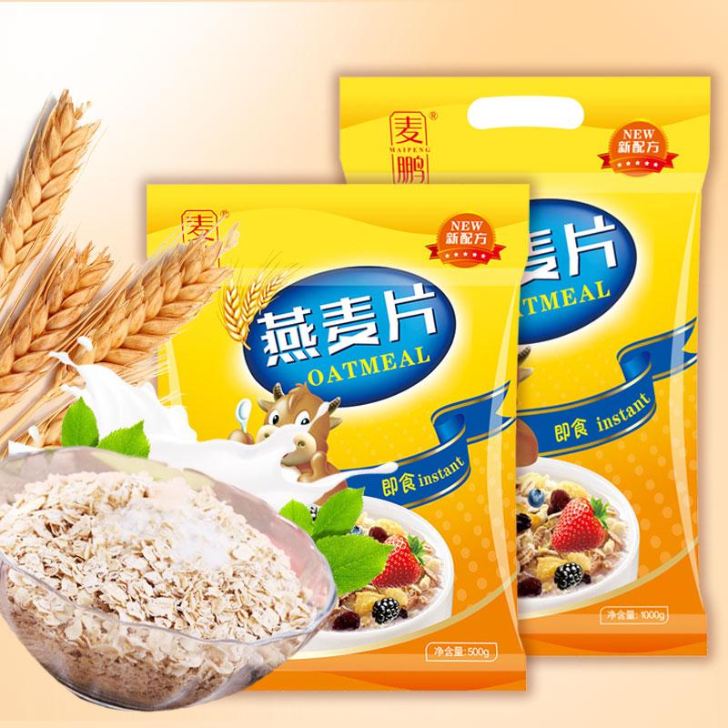 麦鹏原味燕麦片即食早餐冲饮袋装非脱脂营养速食无糖谷物纯麦片粥
