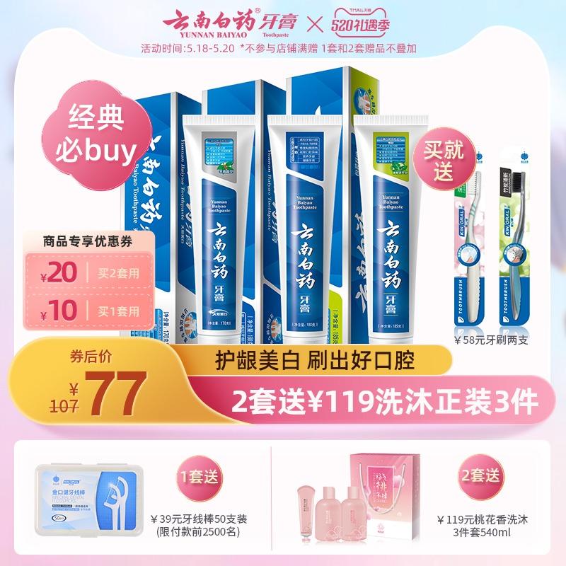 Набор зубной пасты и щетки Артикул 551192056909