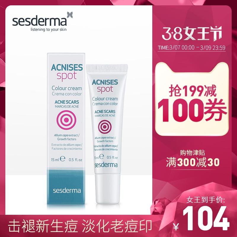 sesderma祛痘淡印精华15ml 快速淡化痘印粉刺修复疤