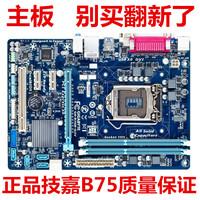 Gigabyte / Gigabyte B75M-D3V LGA1155 стрелка GIGABYTE B75 Master панель Совместимость с I5 3470C кожзаменитель комплект
