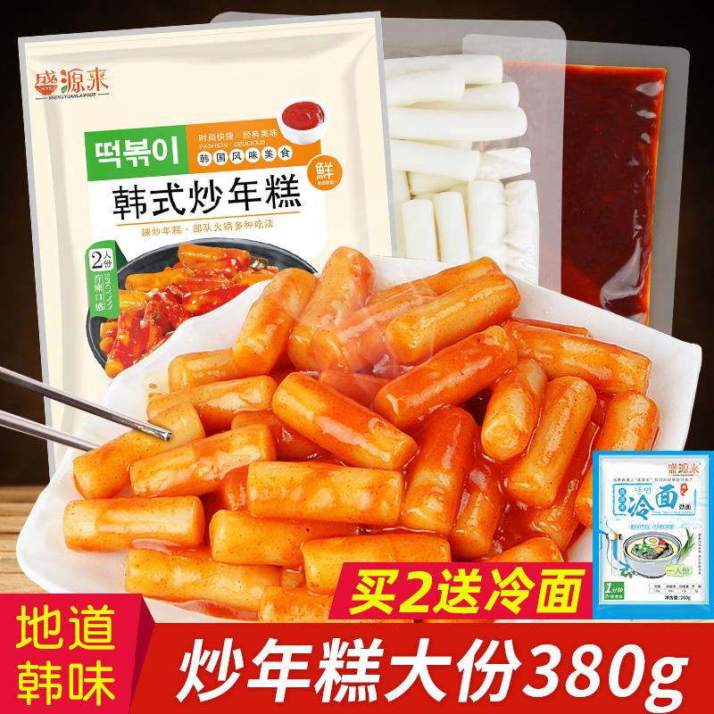 盛源来韩国辣炒年糕380g辣椒酱组合韩式部队火锅炒年糕条速食小吃