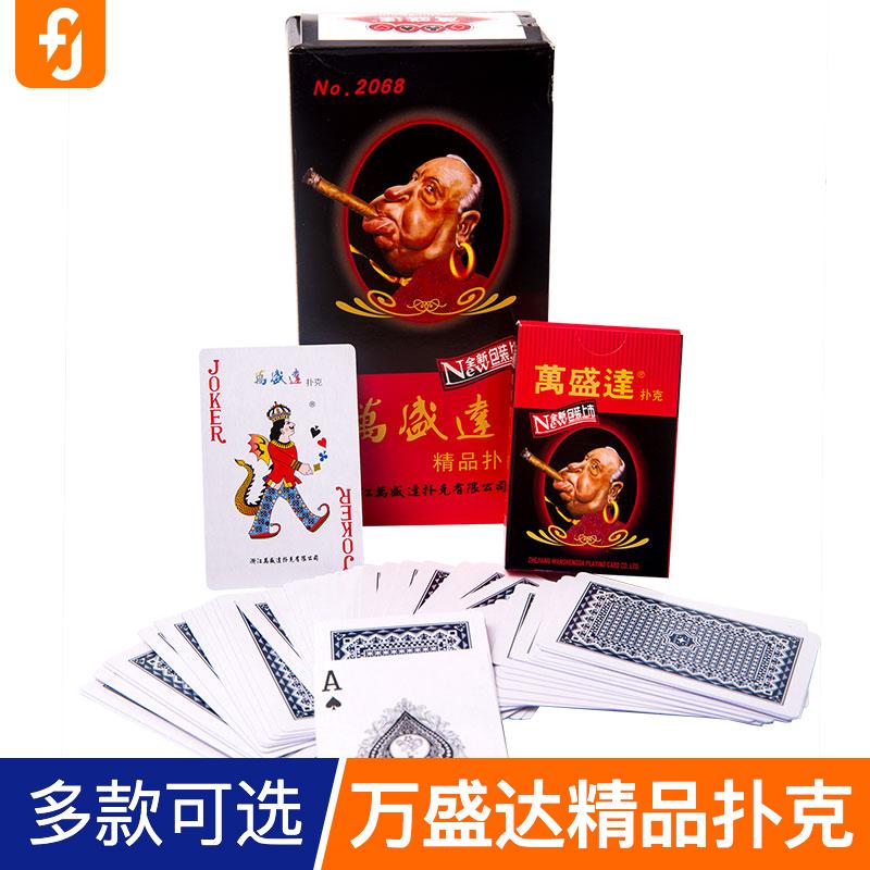万盛达精品扑克NO.2068姚记品牌旗下产品老人头双K斗地主扑克包邮