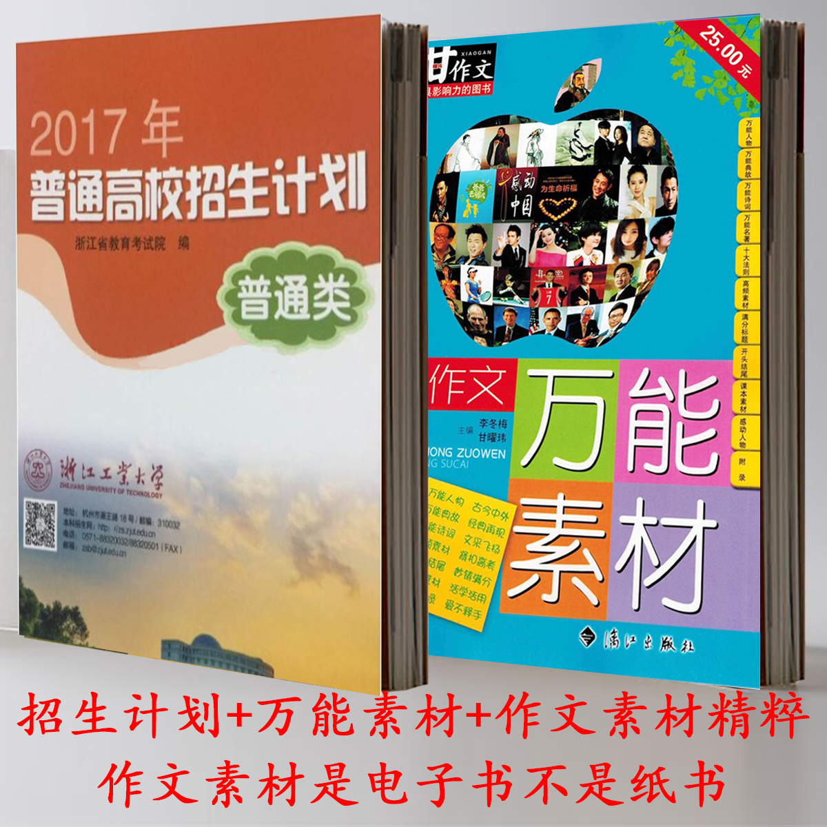 Совершенно новый чжэцзян провинция 2017 год обычный высокий школа новобранец сырье считать привлечь генерал категория сделать культура материал хорошо чистый небольшой сладкий сделать культура